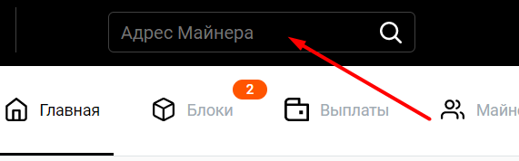 miner_address_rus.png